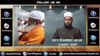 Wahabi Najdi mutawwa ko Muh tod jawab BY Mufti Muhammed Aaquib Quaadri Saqafi Sahab
