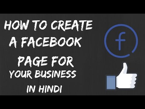 How To Create a Facebook Page For Your Business 2016 - {Hindi/Urdu}