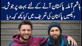 Hashim Amla very exited to play World XI in Pakistan - World XI 2017
