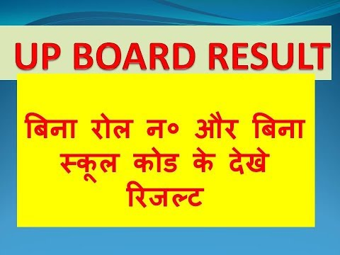 UP BOARD RESULT WITHOUT SCHOOL CODE || UP BOARD RESULT WITHOUT ROLL NO|| नाम से
