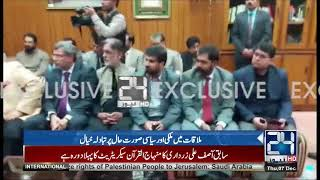 Asif Ali Zardari meets PAT Chief in Minhaj Ul Quran