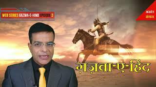 हिंदुओं को जिहाद से आखिर कौन बचायेगा?  EPISODE 3