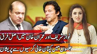 The Difference between Nawaz Sharif and Imran Khan   Express Experts 19 July 2018   Express News