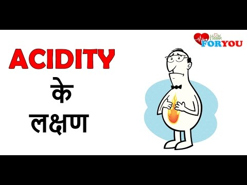 Symptoms of Acidity in Hindi - Acidity के लक्षण | Signs of Acidity | Symptoms of Acid Reflux