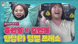 '뭘 먹어야 하냐' 홍선영×김민경, 즐거운(?) 만담 덤벨 프레스ㅣ미운 우리 새끼(Woori)ㅣSBS ENTER.