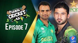 Sawal Cricket Ka - Episode 7 - Junaid Khan & Fakhar Zaman   PCB   Sports Central