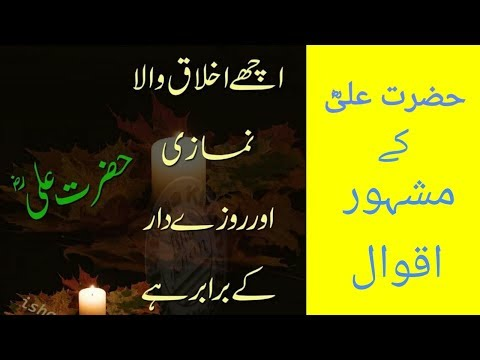 Best aqvaalاقوال hazrat aliؓ of all the time| k for ability