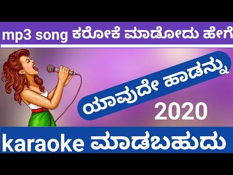 how to make karaoke songs only 2 steps in kannada