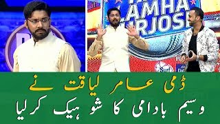 Dammy Amir Liaquat hacked Waseem Badami's show