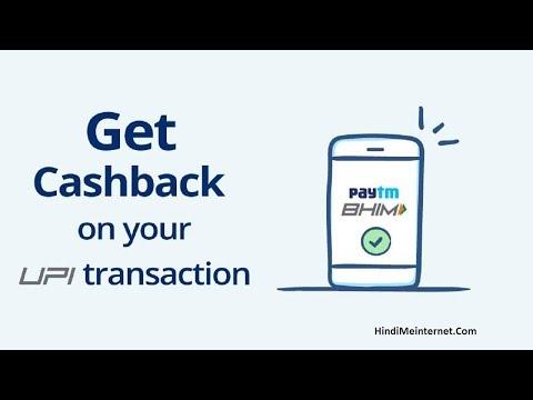 Paytm Cashback Offer On Every UPI Payment