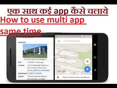 how to use multi app same time.... कई app एक साथ कैसे चलाये !