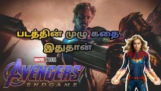 Avengers 4 End Game final story Tamil - (தமிழில்)