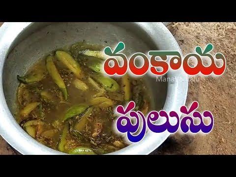 VANKAYA PULUSU l పులుసు తయారీ l Brinjal recipe -  Brinjal Curry - Eggplant Curry