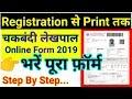 how to fill chakbandi lekhpal form 2019 || how to fill upsssc chakbandi lekhpal 2019 || Step by step