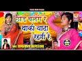 रामलाल बल्दरखा~थाकी यादा आवे रे~New Rajasthani Letest Song 2021~Prakash Studio Live Coverage