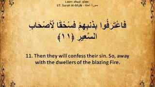 Surah Al Mulk - Sh. Saud Al Shuraim - Beautiful Quran recitation with Arabic and English translation