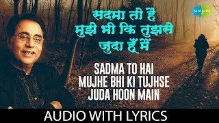 Sadma To Hai Mujhe Bhi Ki Tujhse Juda Hoon with lyrics | सदमा तो है मुझे भी कि तुझसे | Jagjit Singh