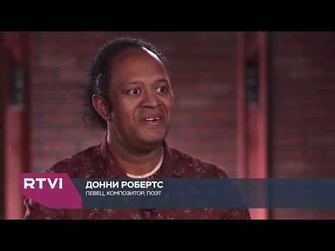 Я расскажу Вам, Vam Donni ROBERTS эфир 27 июня, 2020, канал RTVi