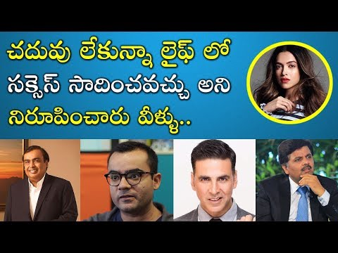 Inspiring Story of 7 College Dropout Indians Who Became Millionaire | Inspiring Stories in Telugu