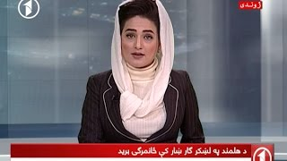 Afghanistan pashto news-  11.01.2017          د افغانستان خبرونه او د خبرڅنډه