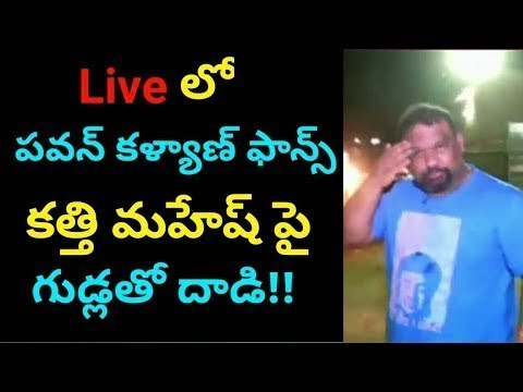 Pawan Kalyan Fans ATTACK On Kathi Mahesh In live Studio Hyderabad | PLUS TV