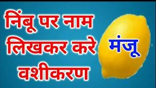 निम्बू पर नाम लिखकर खतरनाक वशीकरण | Nimbu Se Vashikaran |एक निम्बू से करें वशीकरण