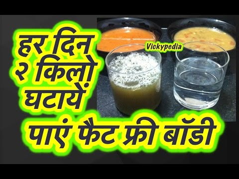Fat Free Body Meal Plan Hindi / Lose 2Kg in a Day | Lose 20 Kgs in 1 Month