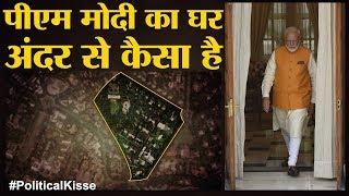 Narendra Modi के पीएम बंगले की सुरंग कहां जाती है | Lok Kalyan Marg | 7RCR | PM House | Politics