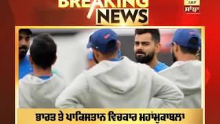 World Cup Breaking: India-Pakistan ਦਾ ਮਹਾਂਮੁਕਾਬਲਾ, ਮੈਚ ਤੋਂ ਪਹਿਲਾਂ Manchester 'ਚ ਹਲਕਾ ਮੀਂਹ