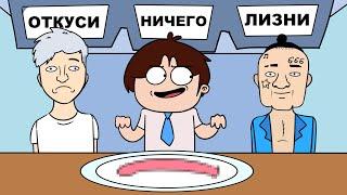 ОТКУСИ ЛИЗНИ НИЧЕГО ЧЕЛЛЕНДЖ : Влад А4, МОРГЕНШТЕРН, Фашик (анимация)