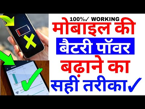 Mobile Phone Ki Battery Backup Ko Kese Badhaye! POWERFULL TRICK To Increase Battery Backup