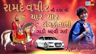 Char Bangdi Vadi Gadi - Kajal Budheliya (FULL SONG ) | Gujarati Dj Mix Song 2017 | Ramdevpir Song