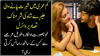 Alizeh Shah Becomes latest victim of leaked photos! - Who is The Boy With Him?