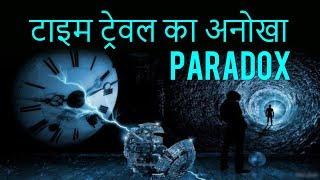 Predestination Paradox Explained in Hindi | Time Travel Paradox | Causal Loop Paradox