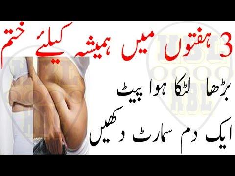 How to Control Belly Fat in 3 Weeks in Urdu/Hindi
