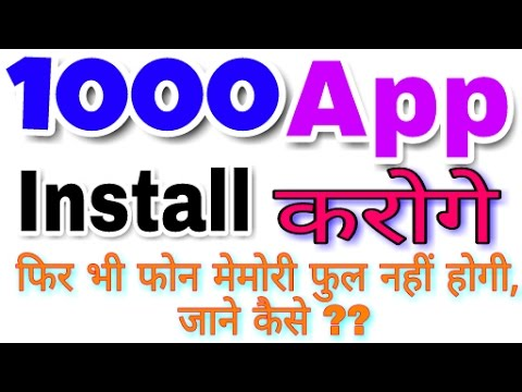 install 1000+ apps in your phone [hindi] |use sd card as internal storage android|