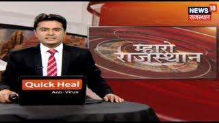 Download अब तक की सबसे बड़ी ख़बरें   Rajasthan Latest News Update   November 12, 2018 Video