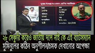 ২৮ সেঞ্চুরি করেও জাতীয় দলে নাই কে এই ব্যাটসম্যান/চমক দেখাবেন মুমিনুল।BD cricket news