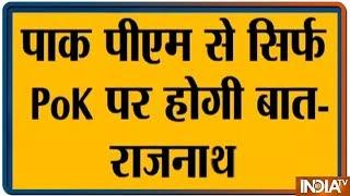 Pakistan से बात होगी तो सिर्फ और सिर्फ POK पर होगी : Rajnath Singh