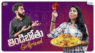 Thindibothu Girlfriend    Wirally Originals    Tamada Media