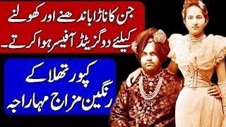 Life Style of MahaRaja Jagatjit Singh /  Maharaja of Kapurthala History. Hindi & Urdu
