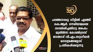 V M Sudheeran responds to media after meeting K.R.Gowriyamma | #Kerala360