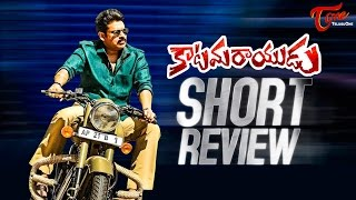 Katamarayudu Short Review | Pawan Kalyan, Shruti Haasan