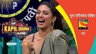 दी कपिल शर्मा शो | एपिसोड 18 | सोनचिरिया पहुँची कपिल शर्मा के शो पर | सीज़न 2 | 24 फरवरी, 2019