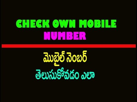 How to Check own mobile number Telugu