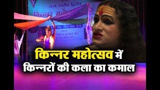 पटना में कुछ यूं दिखा किन्नर महोत्सव का नजारा ...