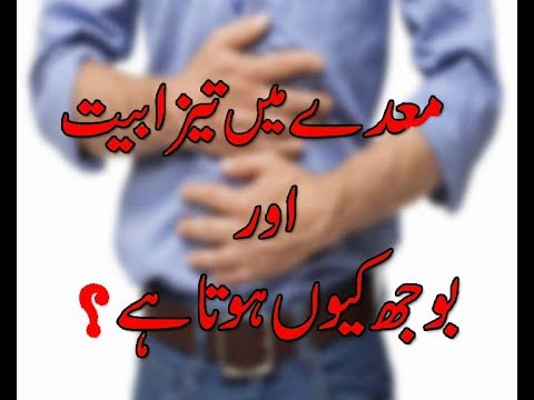 how to cure acidity permanently/heartburn treatment/Gerd Symptoms/meday ki tezabiat in urdu/hindi
