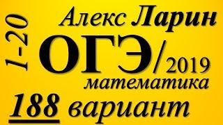 Разбор Варианта ОГЭ Ларина №188 (№1-20).