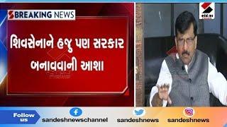 Shivsenaને હજુ પણ Government બનવાની આશા ॥ Sandesh News TV