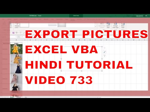 How to export pictures from Excel sheet - VBA Hindi tutorial